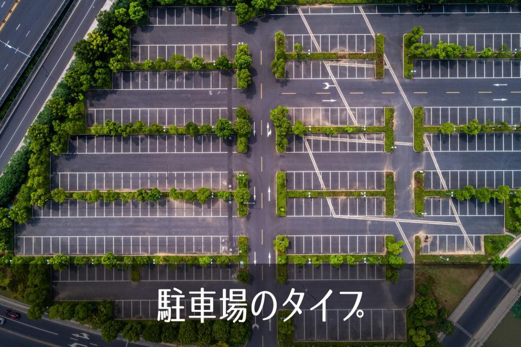 駐車場のタイプ