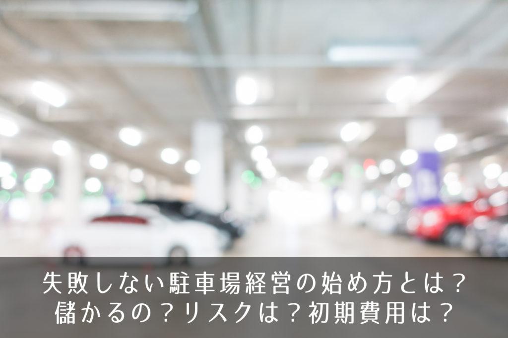 失敗しない駐車場経営の始め方とは?